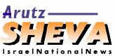 Arutz Sheva Israel National News